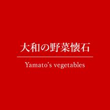 大和の野菜懐石