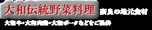 大和伝統野菜料理、大和牛・大和肉鶏・大和ポークなど奈良の地元食材をご提供