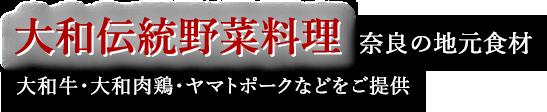 旬彩ひより | 奈良 ならまち 大和伝統野菜料理